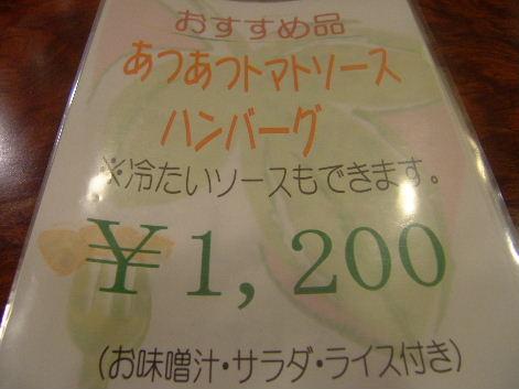 2008_1017画像0004