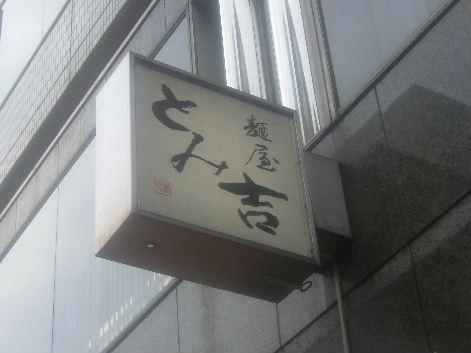 2008_1025画像0015