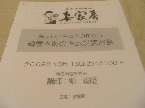 2008_1025画像0021