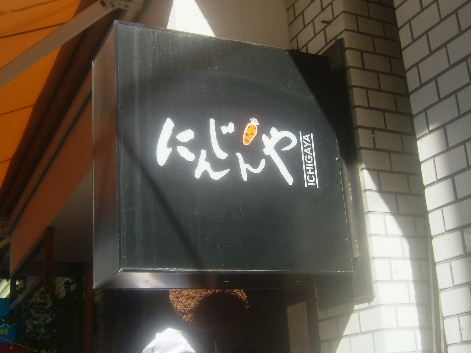 2008_1028画像0062
