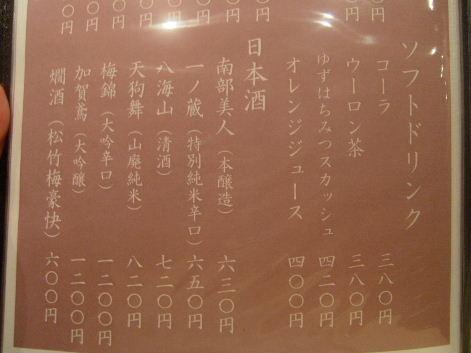 2008_0803画像0136