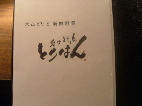 2008_0803画像0121