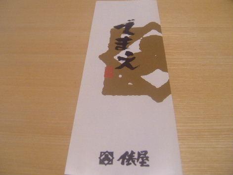 2008_1205画像0098