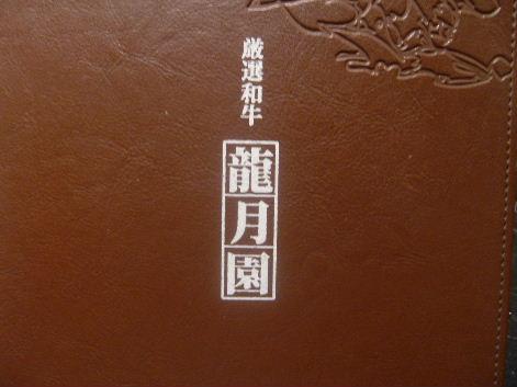 2009_0123画像0139
