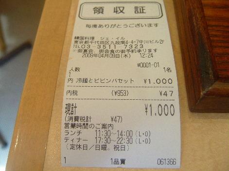 2009_0409画像0114
