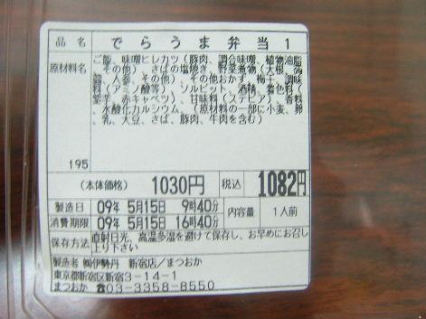 2009_0516画像0032