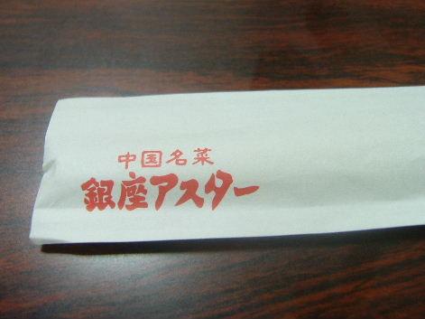 2009_0516画像0028