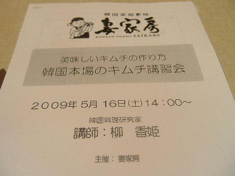 2009_0516画像0047