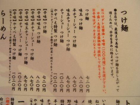 2009_0516画像0170