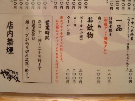 2009_0516画像0173