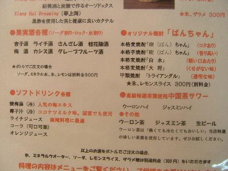 2009_0520画像0020