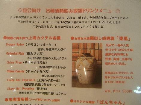 2009_0520画像0019