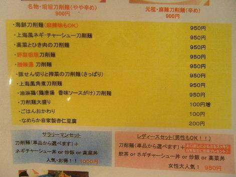 2009_0520画像0016