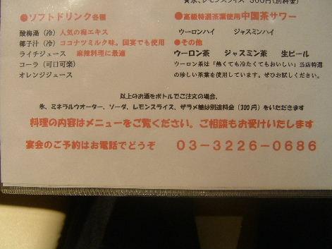 2009_0520画像0021