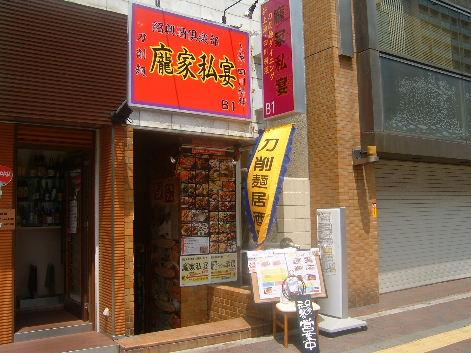 2009_0520画像0035