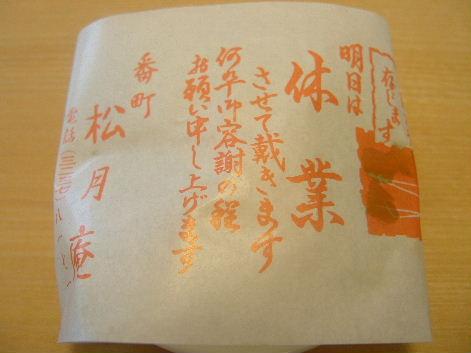 2008_0531画像0001