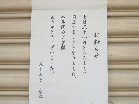 2009_0821画像0110