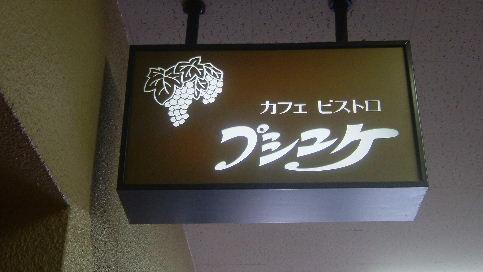 2008_0531画像0188