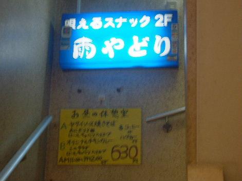 2008_0531画像0231