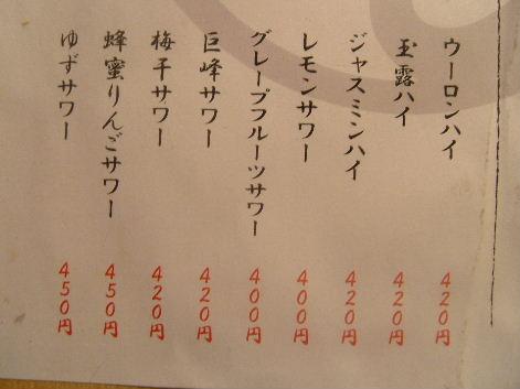 2009_0617画像0065