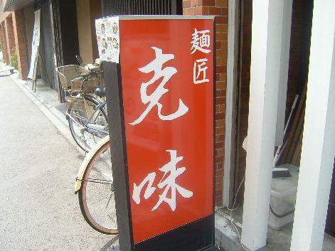 2009_0624画像0039