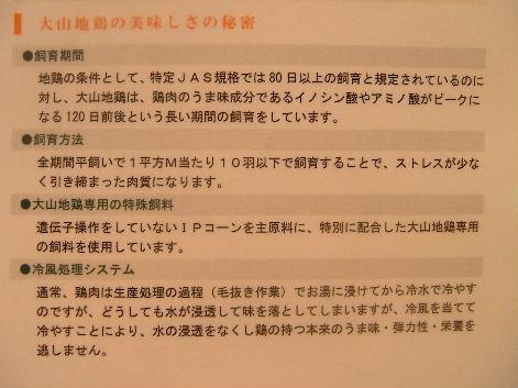 2009_0703画像0141