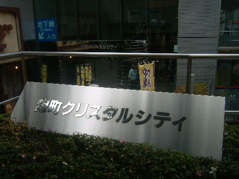 2009_0703画像0163