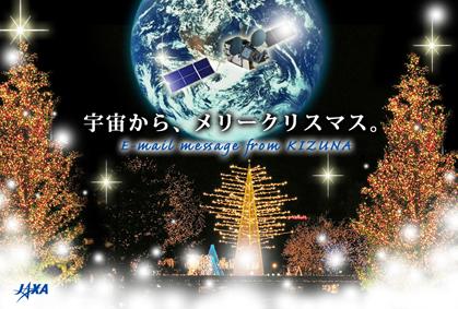 宇宙からクリスマス