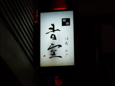 100925青空RIMG0066