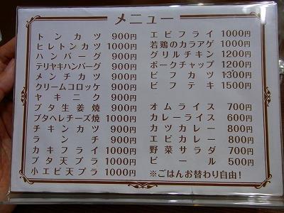 100924アサヒ食堂RIMG0064