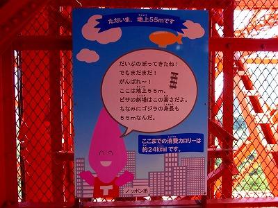 100926東京タワーRIMG0127