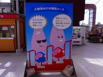 100926東京タワーRIMG0123