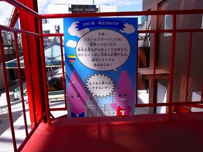 100926東京タワーRIMG0124