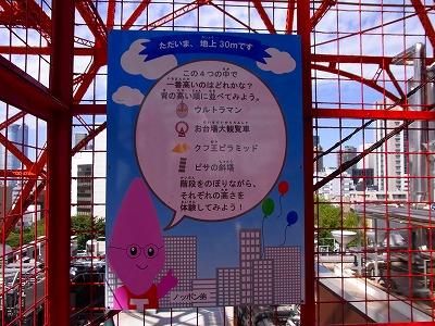 100926東京タワーRIMG0125