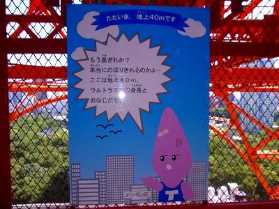 100926東京タワーRIMG0126