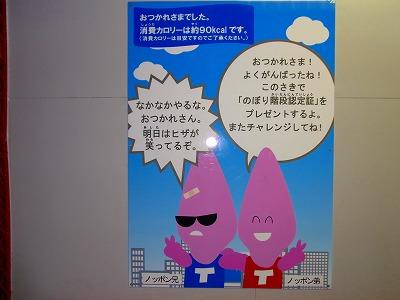 100926東京タワーRIMG0132