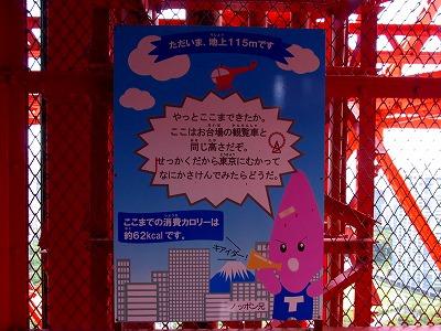 100926東京タワーRIMG0130