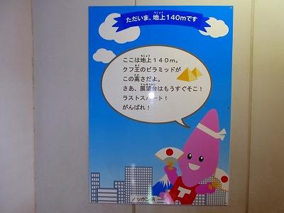 100926東京タワーRIMG0131