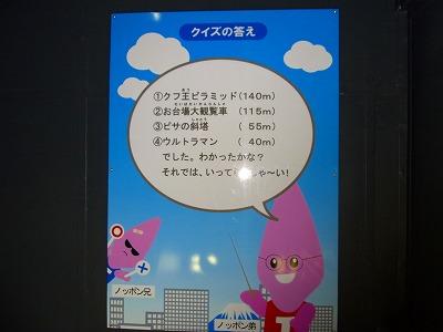 100926東京タワーRIMG0133