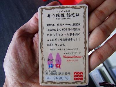 100926東京タワーRIMG0134