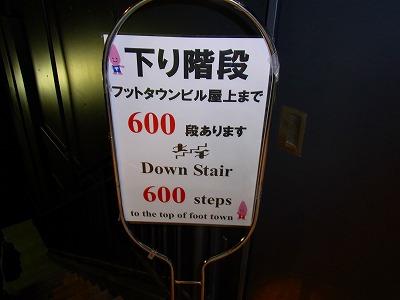 100926東京タワーRIMG0141