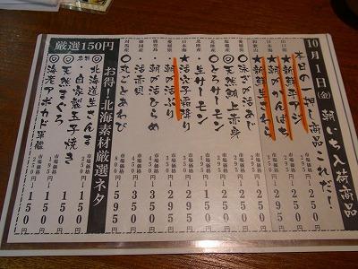 101001北海素材RIMG0089