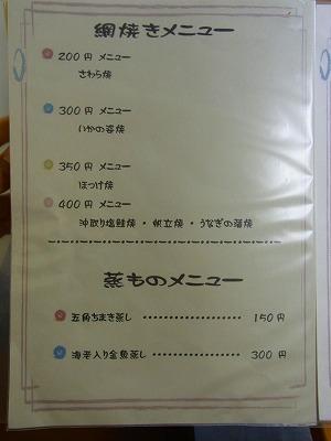 101018グルメやまおかRIMG0136