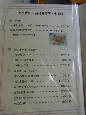 101018グルメやまおかRIMG0139