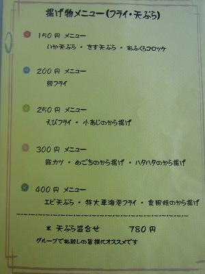 101018グルメやまおかRIMG0140