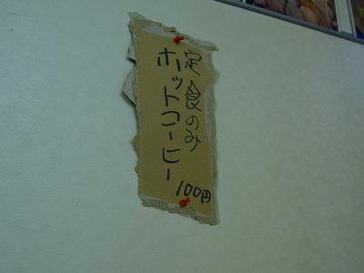 101018グルメやまおかRIMG0165
