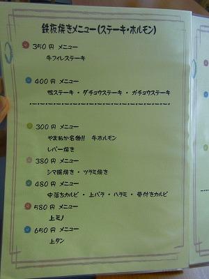 101018グルメやまおかRIMG0134