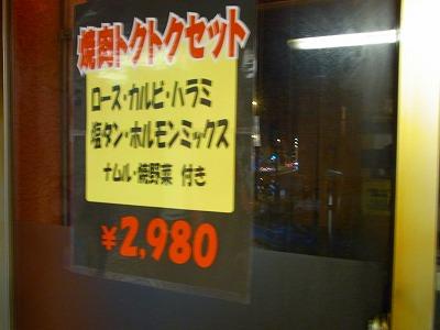 101107御影食園RIMG0166