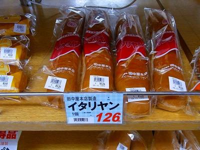 RIMG0002田中屋本店