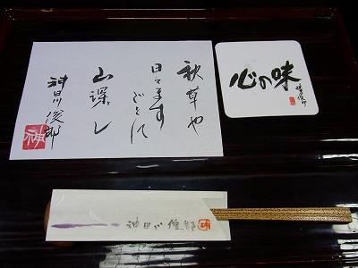 RIMG0005神田川本店